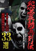 怨霊動画列伝 最凶恐怖映像集33選 2016夏版