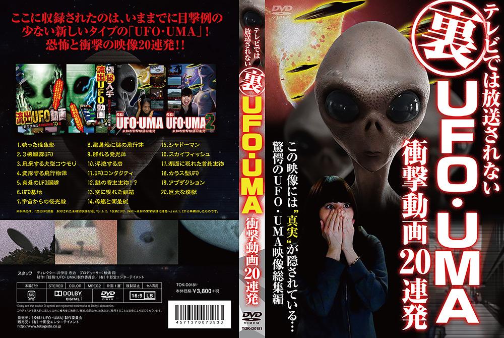ドキュメント UFO