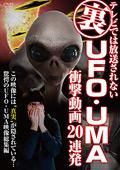 テレビでは放送されない(裏)UFO・UMA 衝撃動画 20連発