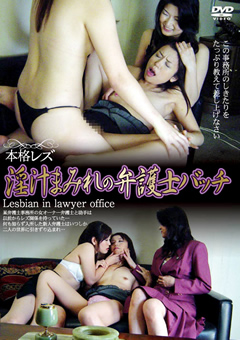 DUGA 本格レズ 淫汁まみれの弁護士バッチ