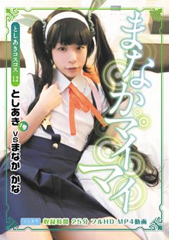 「まなかマイマイ @まなかかな Vol01」のパッケージ画像