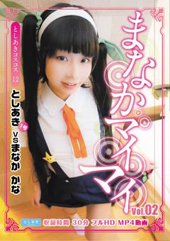 「まなかマイマイ @まなかかな Vol02」のパッケージ画像