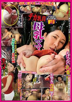 【奥村美奈子動画】デカ乳首母乳お母さん-奥村美奈子 -マニアック