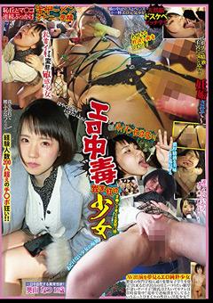 【奥山なつ動画】エロ中毒異常色欲少女-奥山なつ -素人