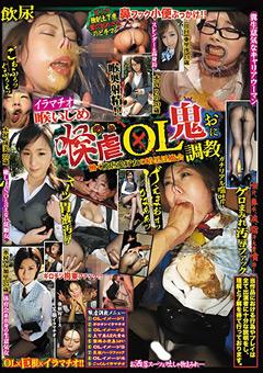 【水村友加里動画】喉虐OL鬼調教 -辱め