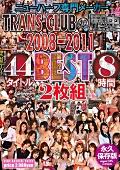 TRANS CLUBの歴史 2008~2011
