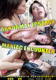 アブノーマル・エクスタシー10 マニアックエンカウンター