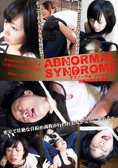【浅倉あすか動画】アブノーマル・シンドローム-恐怖の首絞め調教-SM