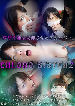 【辻本りょう動画】CエッチLORO-SISTER2-姉たちの断末魔-辱め