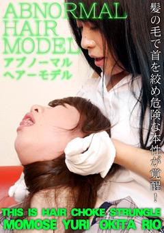 【桃瀬ゆり動画】アブノーマルヘアーモデル -SM