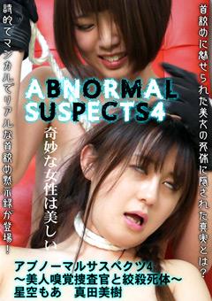 【星空もあ動画】アブノーマルサスペクツ4~美女嗅覚捜査官と絞殺死身体~ -SM