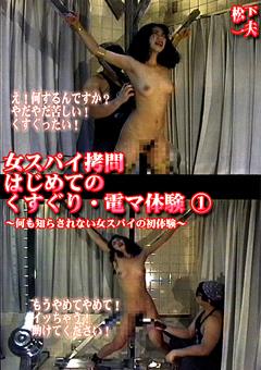 女スパイ拷問 はじめてのくすぐり・電マ体験1