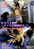 女スパイ拷問 くすぐり体験撮影会1