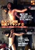 女スパイ拷問 伝説メイキング1