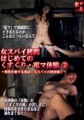 女スパイ拷問 はじめてのくすぐり・電マ体験2