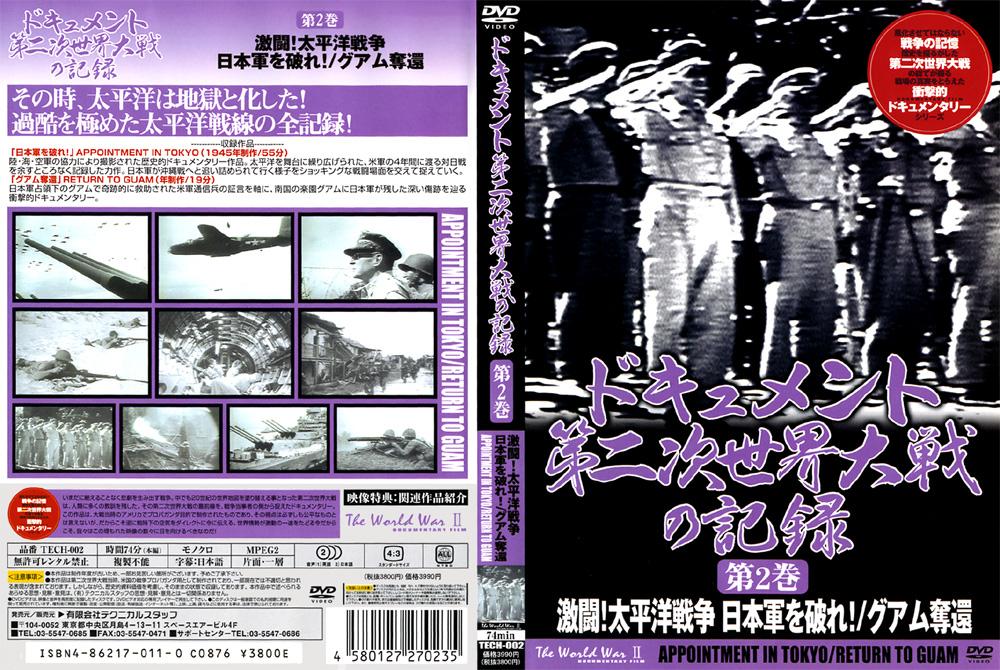 ドキュメント 第二次世界大戦