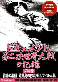 ドキュメント 第二次世界大戦の記録 第4巻