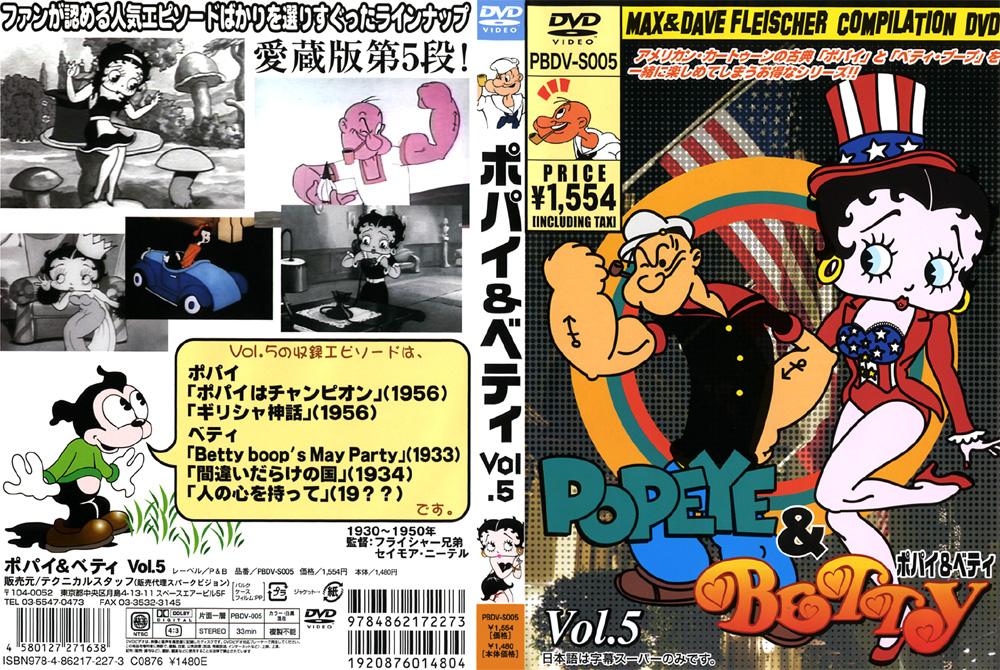 ポパイ&ベティ Vol.5