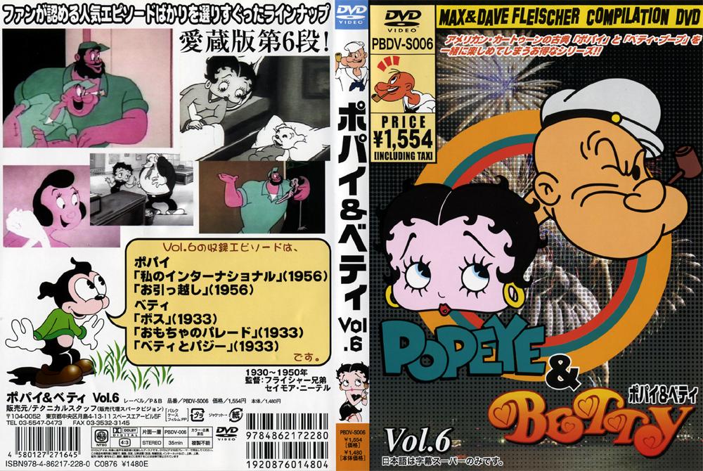 アニメ ポパイ&ベティ