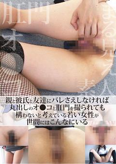 親と彼氏と友達にバレさえしなければ丸出しのオ●コと肛門を撮られても構わないと考えている若い女性が世間にはこんなにいる