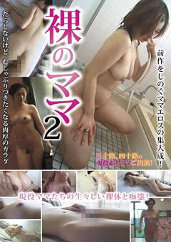 裸のママ2