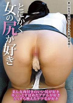 とにかく女の尻が好き…》激エロ・フェチ動画専門|ヌキ太郎