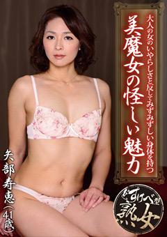 大人の女のいやらしさと反してみずみずしい身体を持つ 美魔女の怪しい魅力 矢部寿恵 41歳