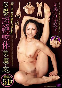 """伝説の""""超絶軟体""""美・魔・女 彩美ルリ子"""