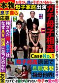 本物ガチ母子相姦 Case No.1