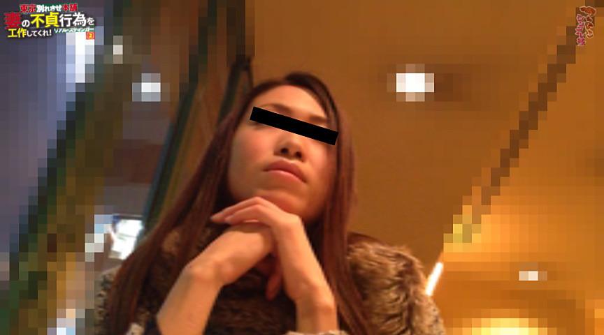 東京別れさせ本舗 妻の不貞行為を工作してくれ!リアル・スティンガー2 の画像20