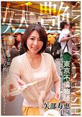 妖艶 矢部寿恵 41歳 いやらしい女の妖しい魅力