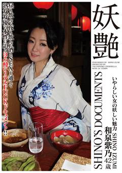 妖艶 和泉紫乃 42歳 いやらしい女の妖しい魅力 SHINO IZUMI
