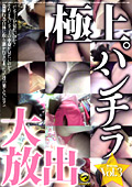 極上パンチラ大放出スペシャル Vol.3