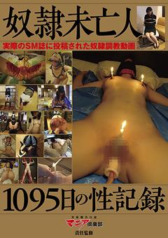 奴隷未亡人 1095日の性記録…|ヌキどころ満載の秀作♪》素人エロ動画見放題|オカズ王
