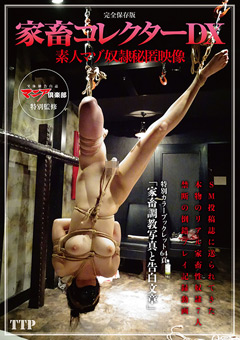 【SM動画】家畜コレクターDX-素人マゾ奴隷秘匿映像