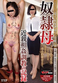 【SM動画】奴隷母-近親相姦調教の記録