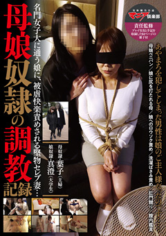 【SM動画】母娘奴隷の調教記録