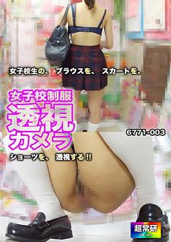 女子校制服透視カメラ 6771-003