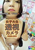 女子大生透視カメラ 6882-821|人気の 盗撮・覗き動画DUGA|おススメ!