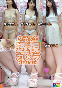 女子大生透視カメラ 6883-834
