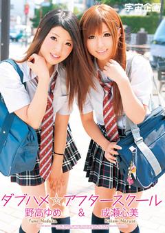 "<span class=""title"">ダブハメ☆アフタースクール 成瀬心美 野高ゆめ</span>"