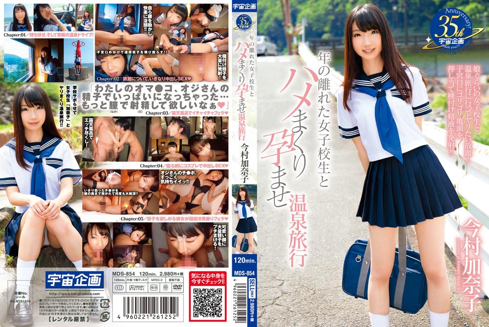 女子校生とハメまくり孕ませ温泉旅行 今村加奈子