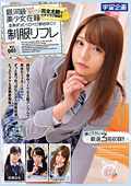 銀河級美少女在籍 全身舐めまくり制服リフレ Vol.001