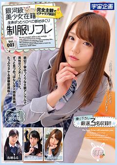 【真奈りおな動画】銀河級ロリ美女在籍-全身舐めまくり制服リフレ-Vol.001 -AV女優