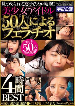 美少女アイドル50人によるフェラチオ4時間BEST
