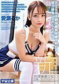 新放課後美少女回春リフレクソロジー+ Vol.030 愛瀬るか