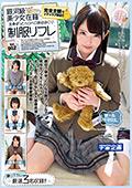 銀河級美少女在籍 全身舐めまくり制服リフレ Vol.002