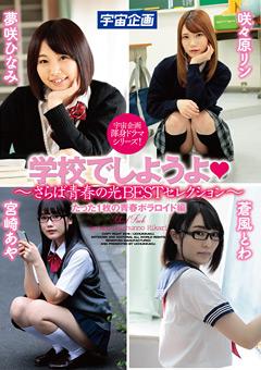 【宮崎あや動画】学校でしようよ-たった1枚の青春ポラロイド編 -女子校生
