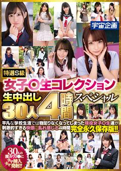 「特選S級女子○生コレクション生中出し30人4時間スペシャル」のパッケージ画像