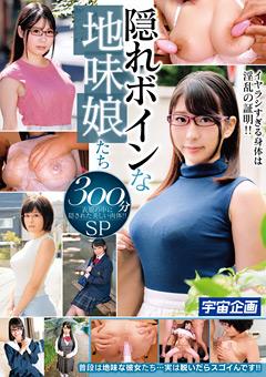 【宝田もなみ動画】隠れ巨乳な地味娘たち-300分SP -マニアックのダウンロードページへ